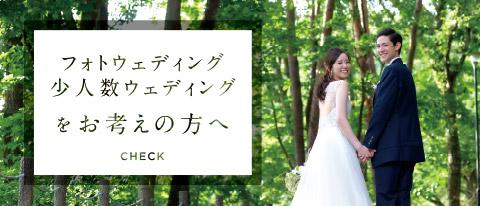 おふたりに合った結婚式