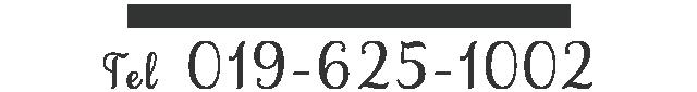 電話019-625-1002