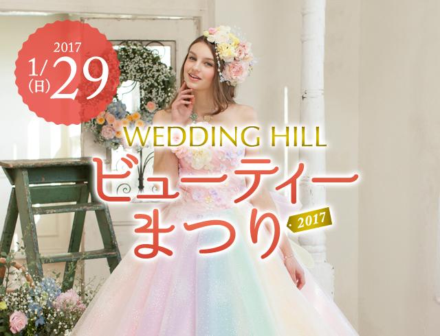 1月29日(日) WEDDING HILL ビューティーまつり2017