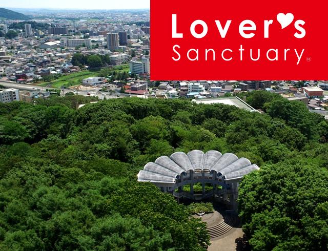 ウェディングヒル「愛宕山公園」が「恋人の聖地」サテライトに選定されました