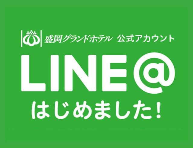 盛岡グランドホテル 公式アカウント LINE@ はじめました!